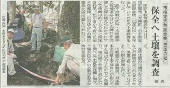 20100911巴塚の松調査.jpg